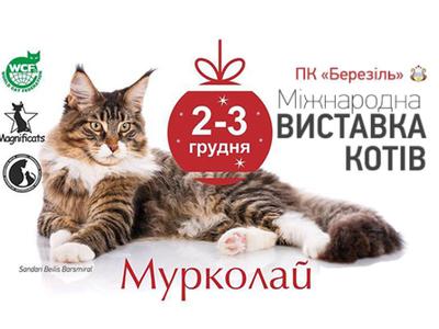 """2-3 грудня в ПК """"Березіль"""" пройде Міжнародна..."""
